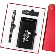 充电宝10000毫安+签字笔+U盘8G套装 周年庆年会纪念品