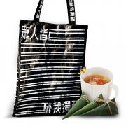端午节创意礼品套装 杜邦纸礼品袋+粽子*6+茶叶+咸蛋*4+艾条套装