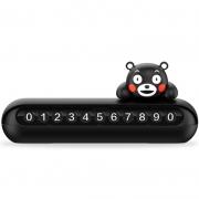 创意熊本熊临时停车牌 隐藏式挪移车电话牌摆件 车载相关的小礼品